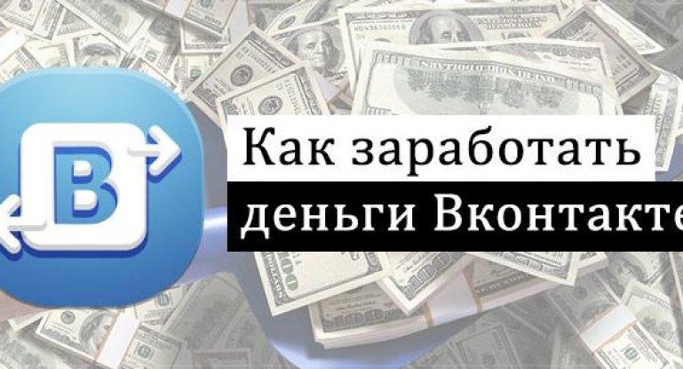 заработок денег в интернете через вк