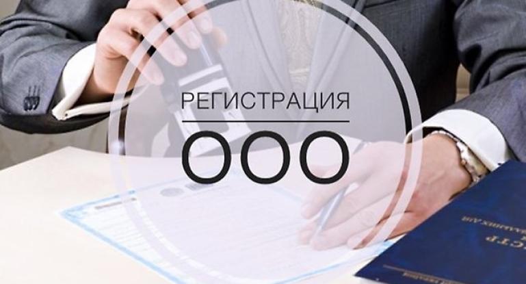 Рекомендации по регистрации ооо образец декларация 3 ндфл 2019 скачать