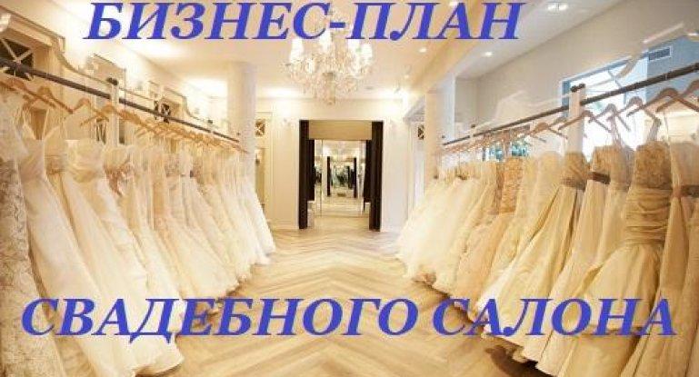 ccd513e6867 Готовый бизнес-план свадебного салона с расчетами  пошаговая ...