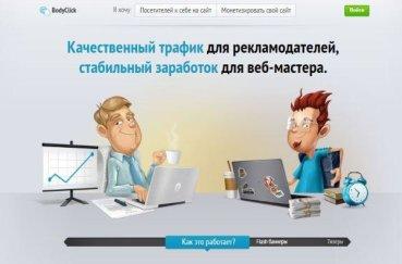 Способы заработка на рекламе