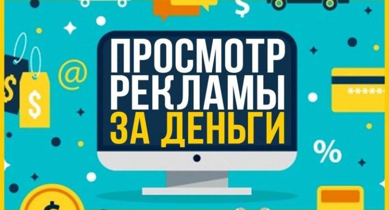 заработок на просмотре рекламе в интернете без вложений