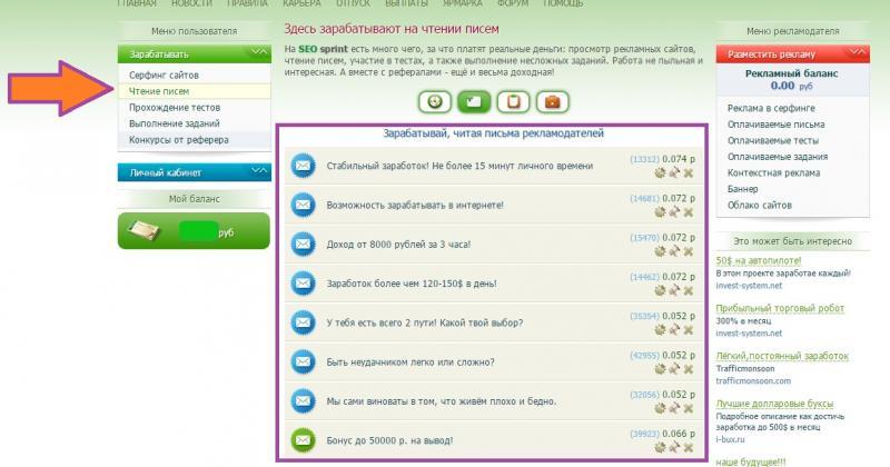 Как заработать деньги на Seosprint: инструкция для начинающих